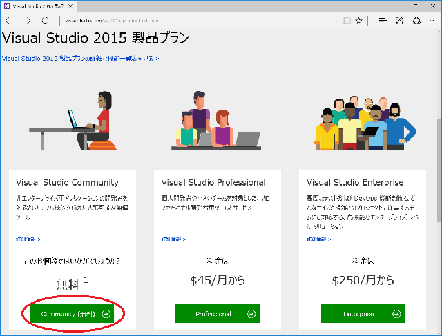 visual_studio_2015_download_page