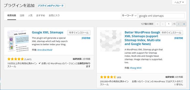 plugin_google_xml_sitemaps