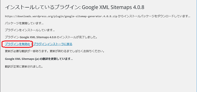 plugin_google_xml_sitemaps_install