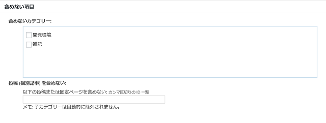 plugin_google_xml_sitemaps_not_include_category