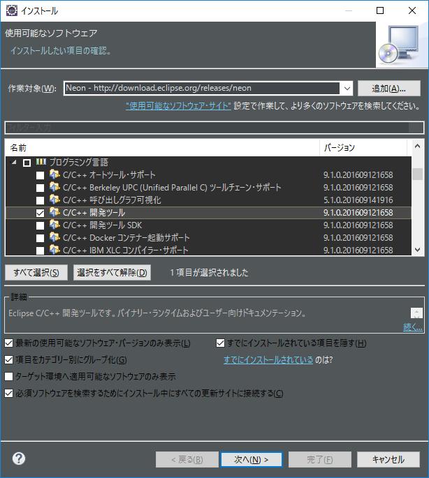 cdt_install_002