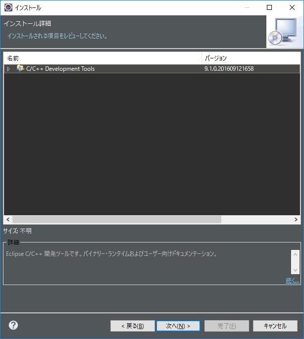 cdt_install_003