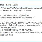UIAutomationでアプリケーション操作を自動化しよう! その3 – ぴぐノート